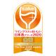 ワイングラスでおいしい日本アワード2020金賞受賞