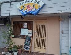 海鮮寿司居酒屋 宮古