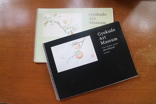 玉堂美術館スケッチブック