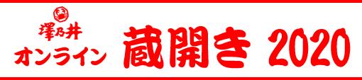 澤乃井オンライン蔵開き2020