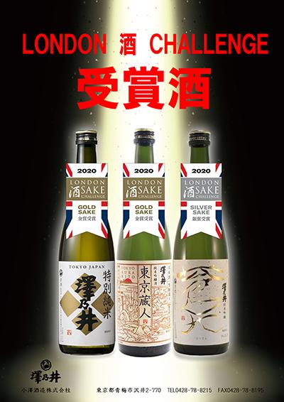 ロンドン酒チャレンジ入賞POP