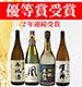 令和2年 東京国税局酒類鑑評会 優等賞受賞