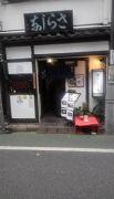 さらしな総本店 中野南口店