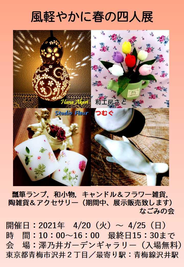 澤乃井A4 2021春