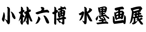 ga_web_kobayashi_logo