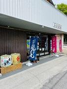 石本酒店(カネイワ醤油天満店)