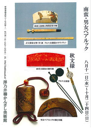 kushikanzashi akimonyounokamikazari